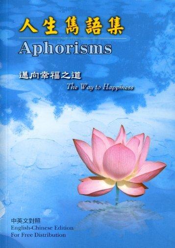 Aphorisms_人生隽语集 (English_Chinese Edition)