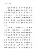Aphorisms_人生隽语集 (English_Chinese Edition) - Page 6