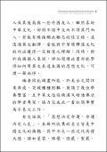 Aphorisms_人生隽语集 (English_Chinese Edition) - Page 7