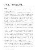 白 水 社 百 年 - Page 5