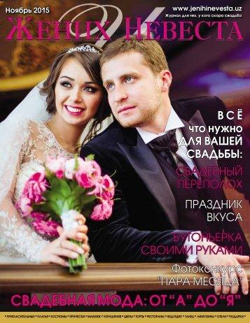 Жених и Невеста - 2015 Ноябрь