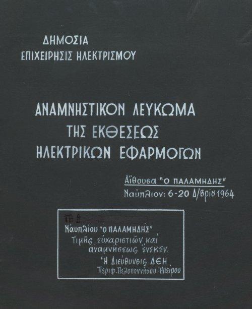 Αναμνηστικό Λεύκωμα της Εκθέσεως Ηλεκτρικών Εφαρμογών έτους 1964