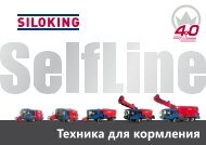 SILOKING SelfLine 4.0 System 500+ / System 1000+ RU