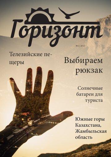 -журнал Горизонт № 2 , 2015