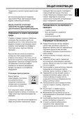 Philips Sistema micro Hi-Fi - Istruzioni per l'uso - RUS - Page 7