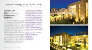 2011 Hotel PALAZZO DEL MARE