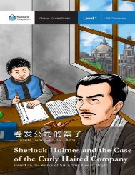 Sherlock Holmes and the Case of the Curly Haired Company