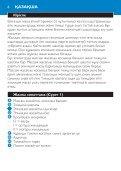 Philips Satinelle Epilatore - Istruzioni per l'uso - RUS - Page 6