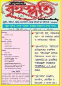 Brihaspati বৃহস্পতি Bangla Magazine 1/1 October 2014  - Page 2