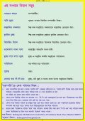 Brihaspati বৃহস্পতি Bangla Magazine 1/1 October 2014  - Page 3