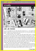 Brihaspati বৃহস্পতি Bangla Magazine 1/1 October 2014  - Page 5