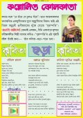 Brihaspati বৃহস্পতি Bangla Magazine 1/1 October 2014  - Page 7
