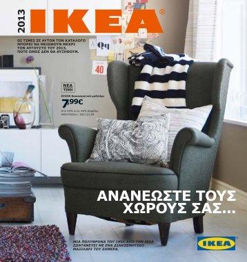 IKEA_Catalog_2013_GR