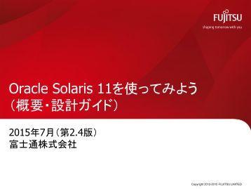 Oracle Solaris 11を 使 ってみよう ( 概 要 ・ 設 計 ガイド)