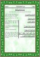 quran-english - Page 3
