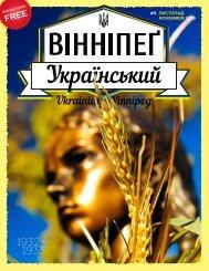 Вінніпеґ Український № 9 (November 2015)