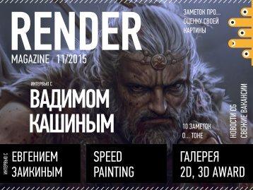 Render Magazine #11
