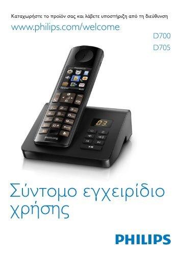 Philips Telefono cordless con segreteria - Short User Manual - ELL