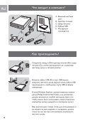 Philips Hard disk esterno - Istruzioni per l'uso - RUS - Page 4