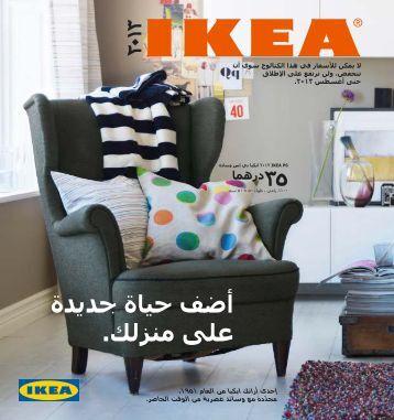 IKEA_Catalog_AR_AE
