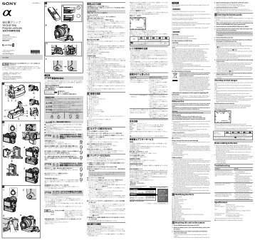Sony VG-C2EM - VG-C2EM Istruzioni per l'uso Francese
