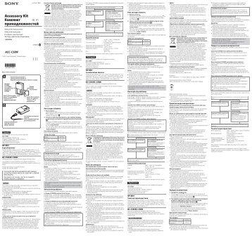 Sony ACC-CSBN - ACC-CSBN Istruzioni per l'uso Ucraino