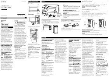 Sony RDH-GTK11iP - RDH-GTK11IP Istruzioni per l'uso Macedone