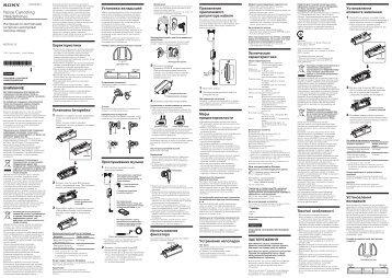 Sony MDR-NC13 - MDR-NC13 Istruzioni per l'uso Ucraino