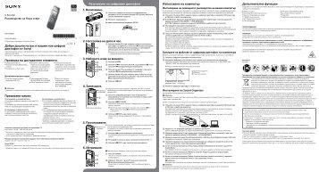 Sony ICD-PX440 - ICD-PX440 Istruzioni per l'uso Bulgaro
