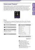 Sony NWZ-S739F - NWZ-S739F Istruzioni per l'uso Russo - Page 6