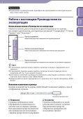 Sony NWZ-S545 - NWZ-S545 Istruzioni per l'uso Russo - Page 2