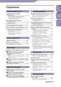 Sony NWZ-S545 - NWZ-S545 Istruzioni per l'uso Russo - Page 3