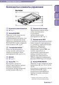 Sony NWZ-S545 - NWZ-S545 Istruzioni per l'uso Russo - Page 5