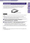Sony NWZ-S545 - NWZ-S545 Istruzioni per l'uso Russo - Page 7