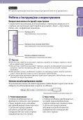 Sony NWZ-S545 - NWZ-S545 Istruzioni per l'uso Ucraino - Page 2