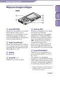 Sony NWZ-E444 - NWZ-E444 Istruzioni per l'uso Greco - Page 5