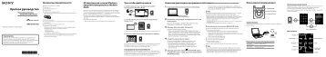 Sony NWZ-S754 - NWZ-S754 Guida di configurazione rapid Russo