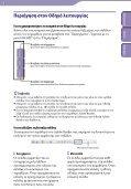 Sony NWZ-B143F - NWZ-B143F Istruzioni per l'uso Greco - Page 2