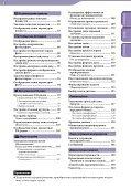 Sony NWZ-S639F - NWZ-S639F Istruzioni per l'uso Russo - Page 5