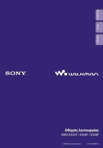 Sony NWZ-E438F - NWZ-E438F Istruzioni per l'uso Greco