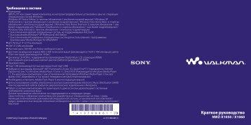 Sony NWZ-X1060 - NWZ-X1060 Istruzioni per l'uso Russo