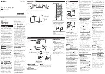 Sony CMT-V11iP - CMT-V11IP Istruzioni per l'uso Macedone
