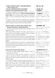 1. SALUD Y ASISTENCIA SOCIAL PARA NIÑOS - 沼津市