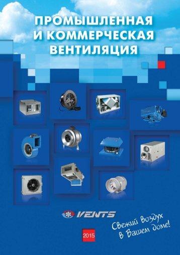Промышленная и коммерческая вентиляция - Вентс