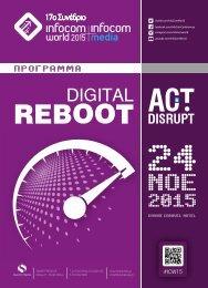 InfoCom World 2015 - Πρόγραμμα