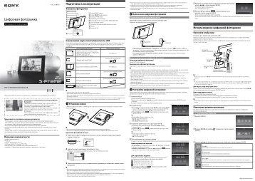 Sony DPF-C70A - DPF-C70A Istruzioni per l'uso Russo