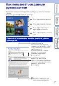 Sony DSC-TX1 - DSC-TX1 Istruzioni per l'uso Russo - Page 2