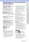 Sony DSC-TX1 - DSC-TX1 Istruzioni per l'uso Russo - Page 3