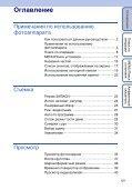 Sony DSC-TX1 - DSC-TX1 Istruzioni per l'uso Russo - Page 5