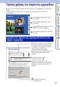 Sony DSC-TX1 - DSC-TX1 Istruzioni per l'uso Greco - Page 2